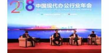 智慧办公,一站解决——佳能出展2018中国现代办公行业年会