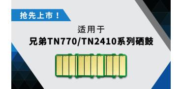 艾派克抢先推出TN770系列硒鼓可替代芯片