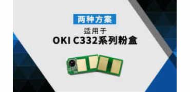 OKI C332系列可替代芯片方案正式推出