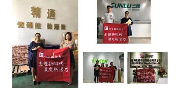 再生时代公共服务示范平台走访调研中小微企业