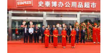 史泰博中国宣布加速拓展中国市场