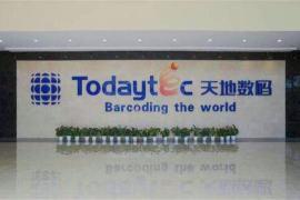 杭州天地数码今日正式上市