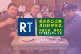 2019再生时代美洲打印耗材展览会(波哥大)