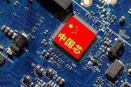 纳思达:完成首款基于RISC-V的CPU设计 将加大国产替代力度