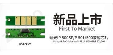 众诺推出适用于理光IP 500SF/P 501/500兼容芯片