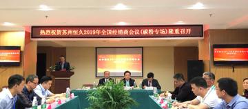 稳步再前进,迈向新征程 ——苏州恒久举办全国经销商会议(碳粉专场)