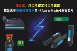 润金鑫芯片,闪电同步强势推出惠普智能闪充技术HP Laser NS系列兼容芯片
