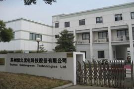 苏州恒久全资子公司完成设立登记