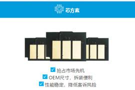 艾派克率先推出适用于惠普W1108A系列硒鼓可替代芯片