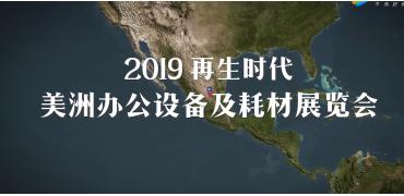 回顾2019再生时代美洲办公设备及耗材展览会