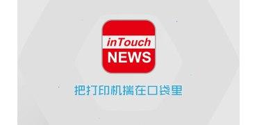 inTouchTV—把打印机揣在口袋里