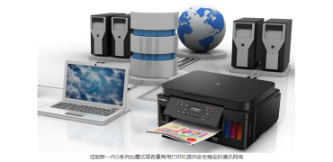 佳能发布三款新一代G系列打印新品,持续加磅商务办公新体验