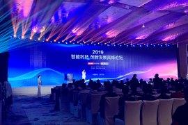 首届智能科技创新发展高峰论坛在深圳隆重举行