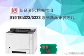 天威技术抢先推出京瓷彩机兼容芯片