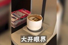 可以打印咖啡的3D打印机你见过吗?