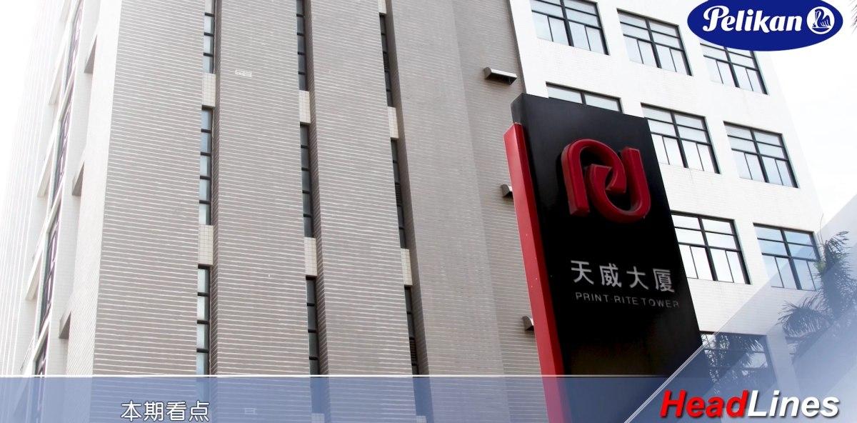 RT每周资讯—天威携手德国百年文具品牌, 天威目标欧洲10亿市场份额