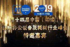 第十四届中国(珠海)国际办公设备及耗材行业峰会 特邀嘉宾名单