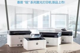 """""""锐""""系列出场,惠普发布全系列商用激光打印机"""