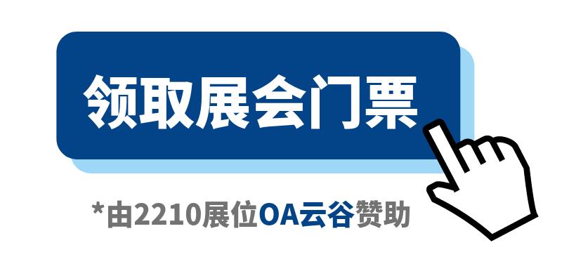 中文OA云谷门票按钮.png