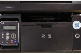 国产打印机再添一员猛将:及墨多功能一体机