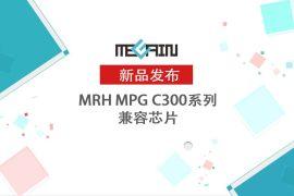 美佳音推出MRH MPG C300系列兼容芯片