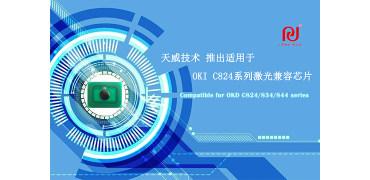 天威技术推出适用于OKI C824系列激光兼容芯片