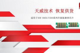 天威技术推出全新升级版兼容芯片