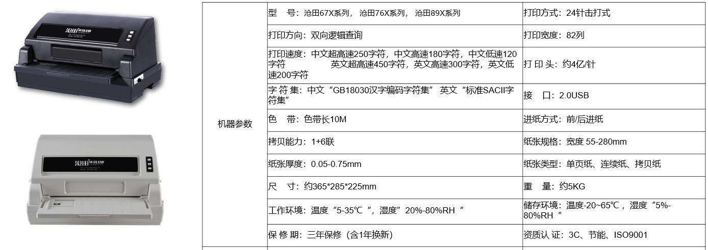 沧田平推打印机-超高速.png