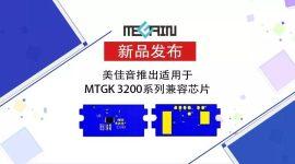 美佳音推出适用于MTGK 3200系列兼容芯片