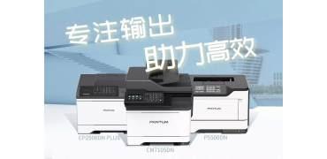 品质输出 助力高效——奔图新一代高速A4黑白/彩机