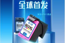 硬核极速充墨,格之格闪充墨盒首发上市