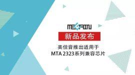 美佳音推出适用于MTA 2323系列兼容芯片