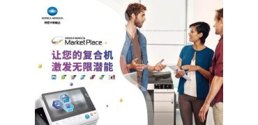 柯尼卡美能达深度中国应用市场