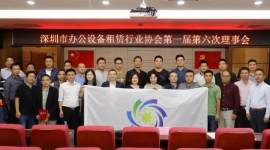 资源共享,服务行业——深圳市办公设备租赁行业协会召开第一届第六次理事会