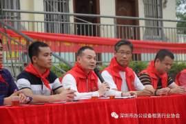 协会动态 | 深圳市办公设备租赁行业协会开展爱心助学活动