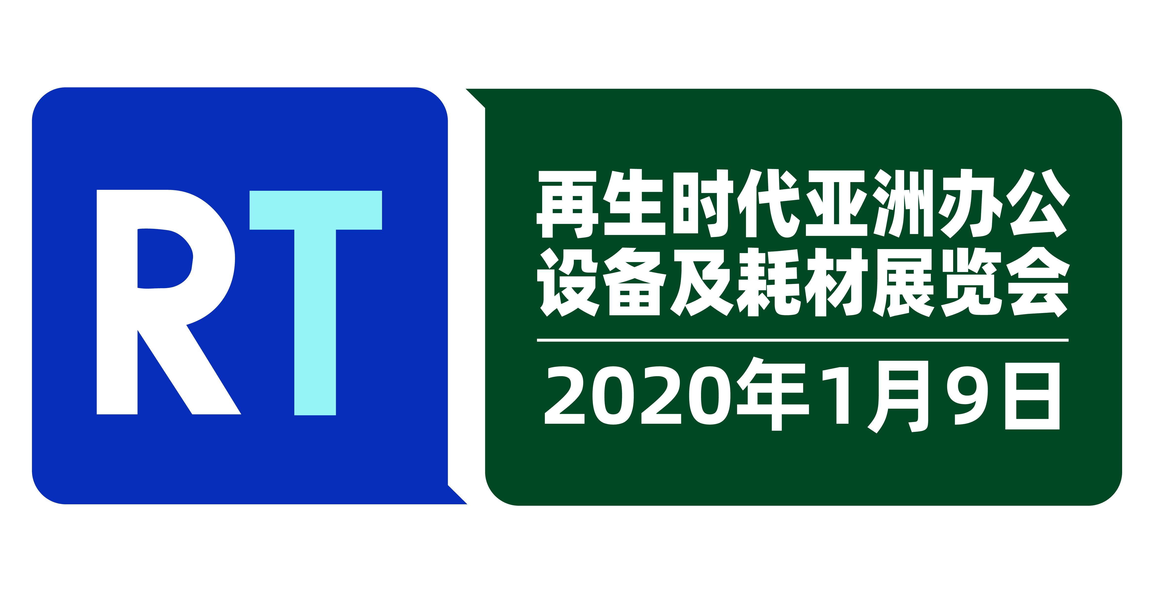2020再生时代亚洲办公设备及耗材展览会(巴基斯坦)
