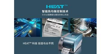 博思得发布HEAT技术,开启品质打印新里程