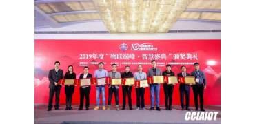 """艾派克再获""""2019中国物联网技术创新奖"""""""