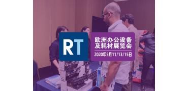 2020再生时代欧洲办公设备及耗材展览会 (英国、荷兰、法国)