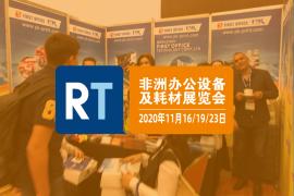 2020再生时代非洲办公设备及耗材展览会 (埃塞俄比亚、突尼斯、尼日利亚)