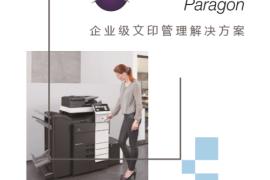重新定义办公文印工作流 柯尼卡美能达Dispatcher Paragon方案解析