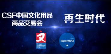 2020与您相约第114届CSF文化会—RemaxWorld上海大办公展