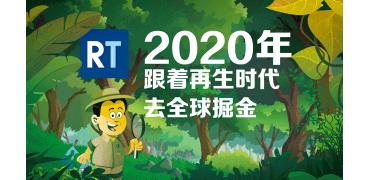2020年跟着再生时代去全球掘金