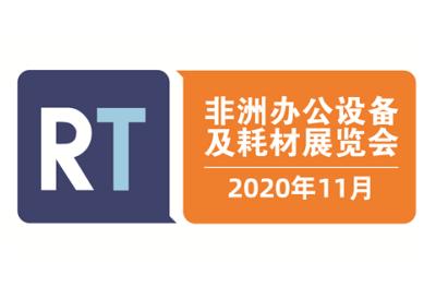 2020再生时代非洲办公设备及耗材展览会 (埃塞俄比亚、阿尔及利亚、尼日利亚)