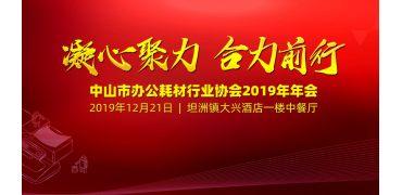 图文直播:凝心聚力 合力前行——中山市办公耗材行业协会2019年年会
