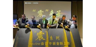 震旦newline签署战略协议,助推会议室升级