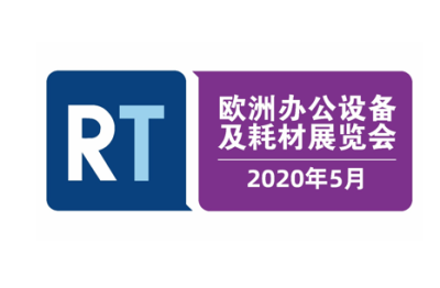 2020再生时代欧洲办公设备及耗材展览会 (英国、法国、荷兰)