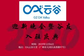 图文直播:广州OA云谷2020迎新晚会暨谷友入驻庆典