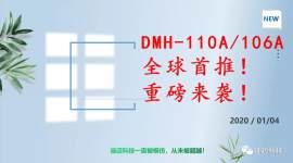 迪迈首推DMH-11OA/106A升级版胶件