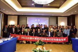 中国计算机行业协会打印机专业委员会2019年年会成功举办